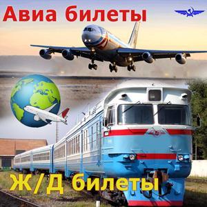 Авиа- и ж/д билеты Александровского Завода