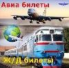 Авиа- и ж/д билеты в Александровском Заводе