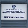 Отделения полиции в Александровском Заводе