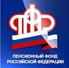 Пенсионные фонды в Александровском Заводе
